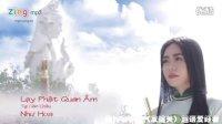 ◆◇越语流行歌曲:祈求观世音菩萨 Lậy Phật Quan Âm(如花)