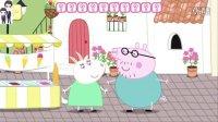小猪佩奇的假期第5期:冰淇淋★粉红猪小妹