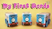 My First Words 第38回 托马斯小货车的英文单词魔法车厢 英文故事 Thomas the Train  天天好玩具