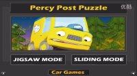 汽车总动员拼一拼 拼图游戏 邮递车 游戏殿堂 休闲小游戏