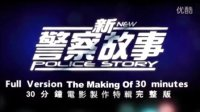 【时导听译】《新警察故事》花絮(30分鐘完整版)