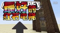 【Bread出品】最好的红石电梯(Minecraft1.9专属)丨Minecraft我的世界小课堂