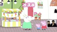 小猪佩奇的假期第6期:做披萨★粉红猪小妹