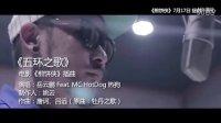 岳云鹏《五环之歌》MV