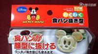 【喵博搬运】【日本食玩-可食】Mickey吐司面包~《~ ̄▽ ̄》~