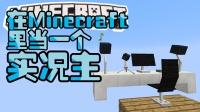 【Bread出品】在Minecraft我的世界里当一个实况主丨Minecraft我的世界1.9原版命令方块模组Ep.12