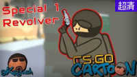 CSGO趣味卡通动画之左轮手枪篇