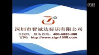 深圳标识标牌制作厂家_LED发光字制作