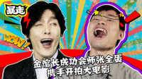 金馆长成功会师张全蛋 携手开拍大电影 35