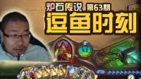 炉石传说逗鱼时刻第63期:王师傅三偷四盾