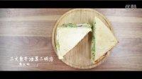 三文鱼牛油果三明治
