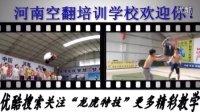 龙虎特技鹏哥2016年河北省特技培训部分空翻视频