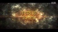 众神录第十五辑:不朽石佛YYF