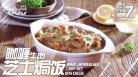 日日煮 2016 咖喱牛肉芝士焗饭 108