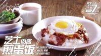 日日煮 2016 芝士肉酱煎蛋饭 109