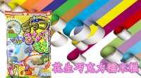 多米娘亲の食玩15 嘉娜宝DIY花生巧克力糯米糍手工糖 日本食玩(可食)