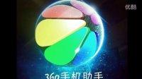 #360老王带你玩转5.0手机助手#