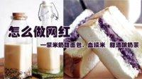 紫米奶酪包,血糯米,甜酒酿奶茶