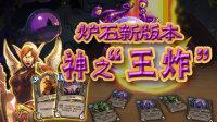 """炉石新版本逗趣调侃 神之""""王炸""""!"""