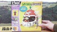 植物大战僵尸 KNEX电动积木 橄榄球头盔战车 对战植物