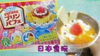 【小RiN子】嘉娜宝布丁芭菲3月最新日本食玩