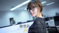 5分钟看完【2016苹果春季新品发布会】