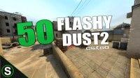 CSGO教学:50个闪光用法演示教程之dust2