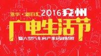 永华新百汇2016兖州广电生活节招商启动