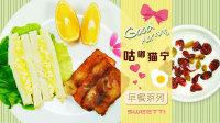 【咕嘟猫宁】鸡蛋三明治