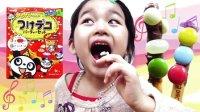 巧克棒派对好好玩!各种口味随你选【中国爸爸】日本食玩