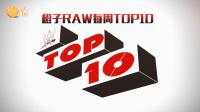 橙子RAW 每周TOP10 3.15