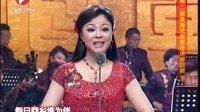 第二届黄梅戏新春音乐会回顾(下)—相约花戏楼