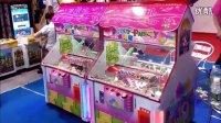 视频: 儿童抓娃娃游戏机抓糖机投币游戏机-大风车娱乐设备