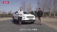 对套娃脸说不 土豆zao说车之国产Jeep自由光