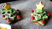 圣诞节小美味~糖霜圣诞树饼干Christmas Tree Cookies