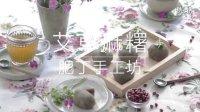 艾草麻糬 【肥丁零食#011】肥丁手工坊