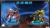 变形金刚:救援机器人★变形金刚机器人拯救地球