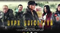蒙古电影 Mongol Kino - Zurh Zogsohgui  [HD] [MaR3LLo]