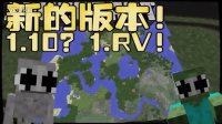 【Bread出品】1.RV新的版本新的物品丨Minecraft我的世界小课堂丨愚人节?