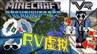 【英海】【1.RV版本黑科技】愚人节更新,RV虚拟现实!