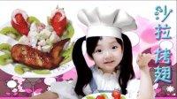 彤宝的舌尖 2016 奥尔良烤翅 水果沙拉 12