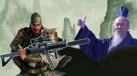 《三国未解之谜》01关羽武器之谜