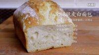 懒人免揉脆皮白面包