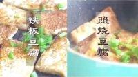 五分钟两款快手豆腐一自制街头铁板豆腐,二照烧豆腐,像吃肉一样吃豆腐