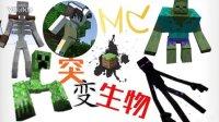 逆天☆我的世界mod介绍-突变生物【不一样的MC】