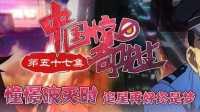 中国惊奇先生第57集【狐狸毒窝送外卖,遭偶像壁咚】