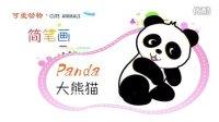 幼儿学画画大熊猫 儿童简笔画基础大全