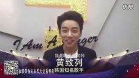 视频: 4月26号,V塑时代明星盛典,黄致列邀你来北京!加我带你去总代大会看明星