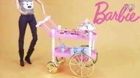 芭比娃娃的下午茶时间 甜点车 过家家 蛋糕 咖啡壶 推车 动手安装