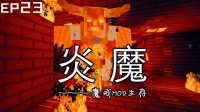 【麦大叔】我的世界Minecraft魔戒MOD指环王ep23:炎魔!